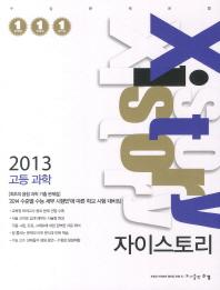 고등과학(2013)(자이스토리)