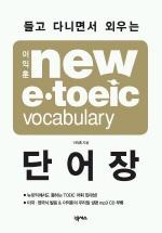 이익훈 NEW E-TOEIC VOCABULARY 단어장