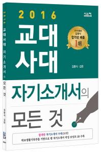 교대 사대 자기소개서의 모든 것(2016)