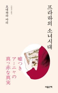 프라하의 소녀시대(요네하라 마리 특별 문고 시리즈)