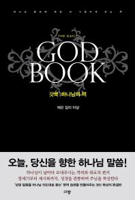 God Book(갓북;하나님의 책)