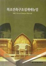 목조건축구조설계매뉴얼