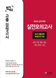 고졸 검정고시 실전모의고사(2020)(합격예감)