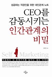 CEO를 감동시키는 인간관계의 비밀