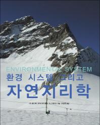 자연지리학(환경 시스템 그리고)