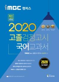 iMBC 캠퍼스 국어 고졸 검정고시 교과서(2020) 최신 교육과정 반영, 이론 강의 무료,
