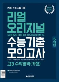 고등 수학영역 고3 수학 가형 수능기출 모의고사(5개년)(2018 수능대비)