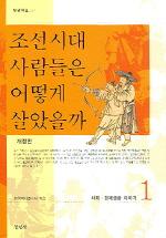 조선시대 사람들은 어떻게 살았을까 1(개정판)