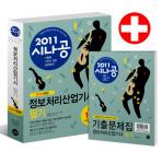 정보처리산업기사 필기(2011)(부록포함)(시나공)(전3권)