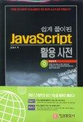 JAVASCRIPT  활용사전(쉽게풀이된)CD-ROM 1장포함)