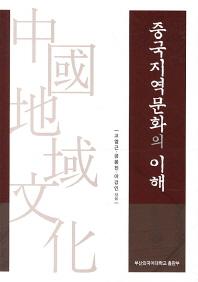 중국지역문화의 이해