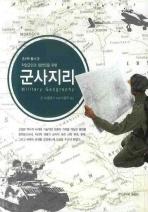 군사지리(직업군인과 일반인을 위한)(군사학 총서 2)