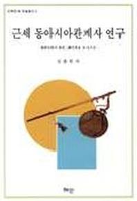 근세 동아시아관계사 연구