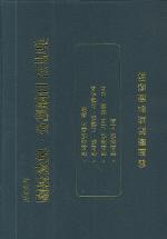 관세감면 분할납부 법규집(2006)