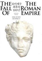 로마제국 최후의 100년(양장본 HardCover)