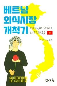 베트남 외식시장 개척기