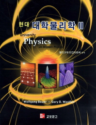 대학물리학 2(현대)(현대)