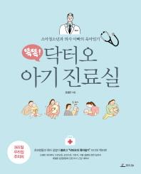 닥터오 아기 진료실