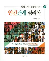 인간관계 심리학(만남 그리고 성장을 위한)(2판)