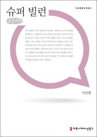 슈퍼빌런(큰글씨책)(만화웹툰이론총서)