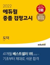 중졸 검정고시 도덕(2022)(에듀윌)