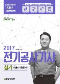 전기공사기사 실기 과년도 기출문제(2017)