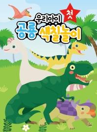 우리아이 첫 공룡 색칠놀이