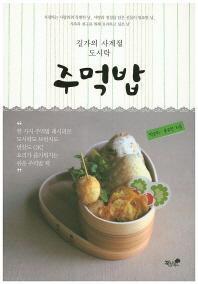 주먹밥(길가의 사계절 도시락)