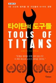 타이탄의 도구들(큰 글씨책)