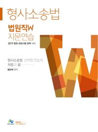 형사소송법 법원직 W 지문연습(2019)