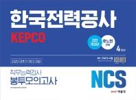한국전력공사 KEPCO 직무능력검사 봉투모의고사 4회분(2020 하반기)(NCS)(전면개정판)