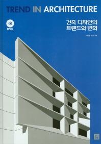 건축 디자인의 트렌드와 변화(CD1장포함)(양장본 HardCover)