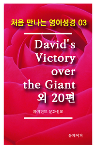 처음 만나는 영어성경 3 David's Victory over the Giant 외 20편