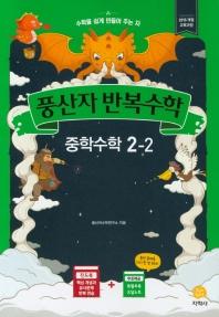 중학 수학 중2-2(2020)