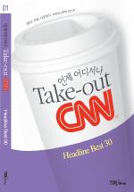 Take out CNN. 1(언제 어디서나)(CD1장포함)