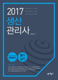 생산관리사 필기 실기(2017)