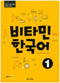 비타민 한국어. 1(CD1장포함)