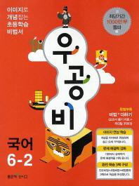 국어 6-2(2013)