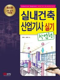 실내건축산업기사 실기(작업형)(2018)