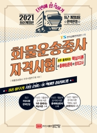 화물운송종사 자격시험(2021)(개정판)