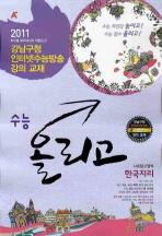 한국지리 (2011)(8절)