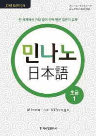 민나노 일본어 초급. 1(2판)(CD3장포함)