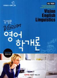 영어학개론(2012)(Vision)