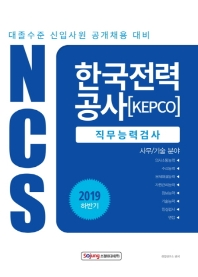 NCS 한국전력공사 직무능력검사(2019 하반기)