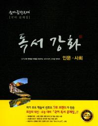 고등 국어 독서강화(인문사회)(2017)(숨마쿰라우데)