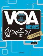 VOA NEWS 쉽게 듣기: 직청직해편