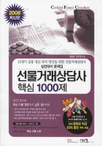 선물거래상담사 핵심1000제(2008 최신판)
