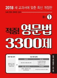 적중! 영문법 3300제 중1(2018)(개정판)