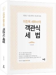 객관식 세법(2019)(이진욱 세무사의) #