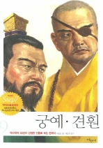 궁예 견훤